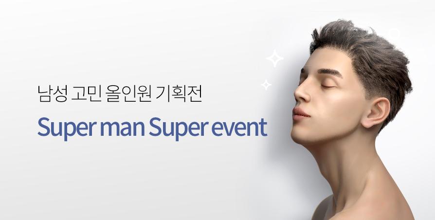 슈퍼맨을 위한 슈퍼이벤트!
