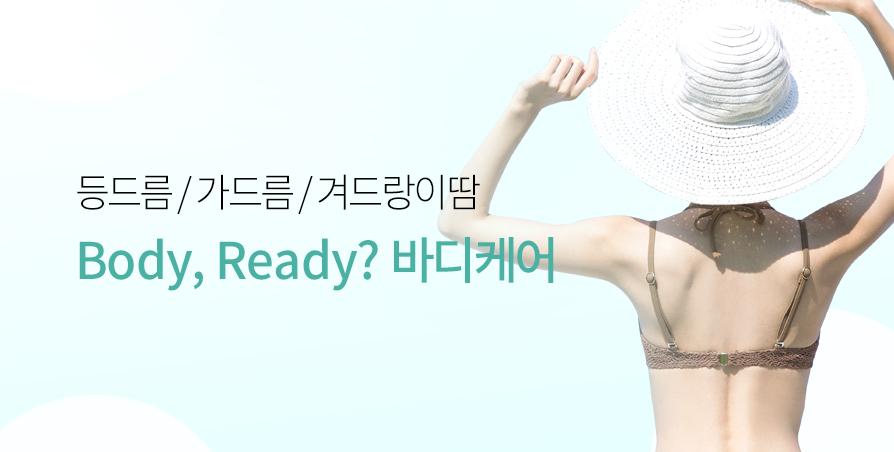 여름 준비 Body, Ready?