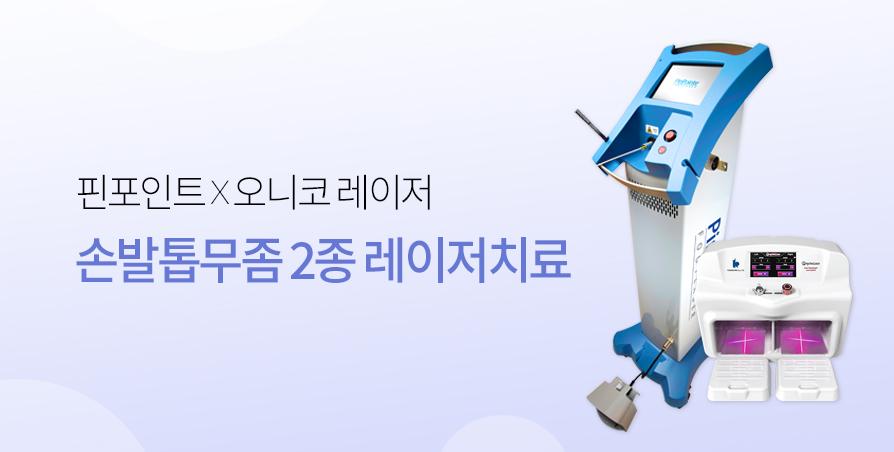 손·발톱무좀 2종 레이저치료