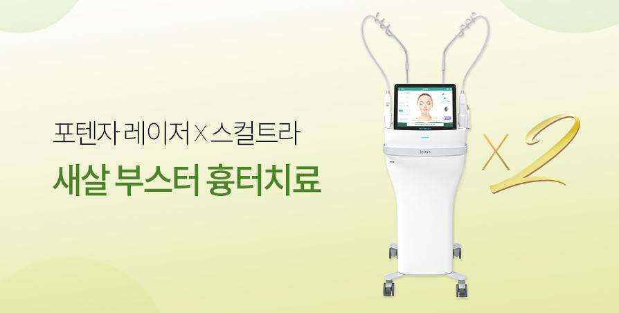 x2 새살 부스터 흉터치료