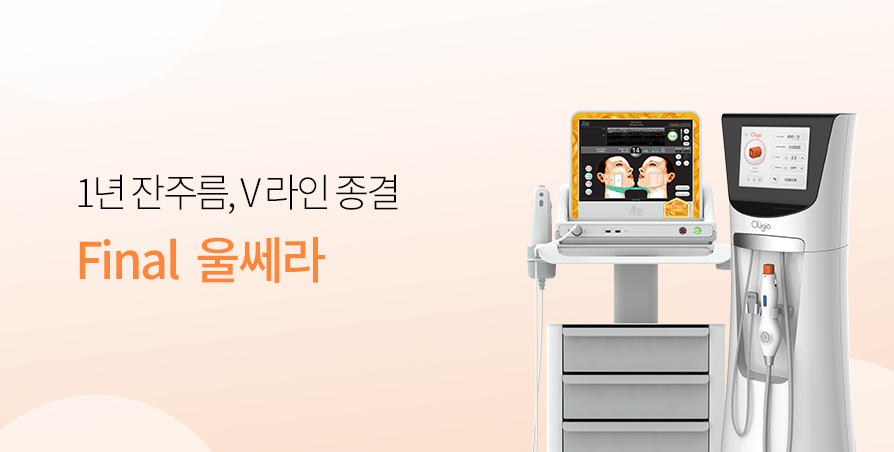 Double-UP 울쎄라