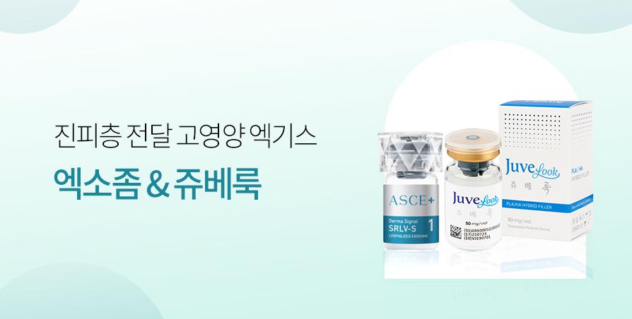 엑소좀 & 쥬베룩
