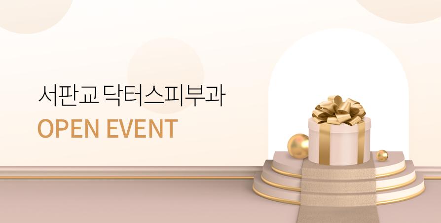 서판교점 OPEN EVENT