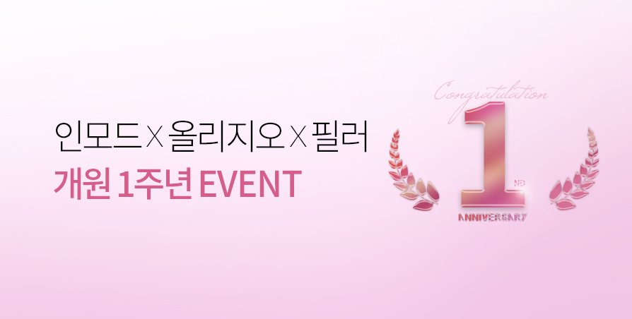 개원 1주년 기념 EVENT