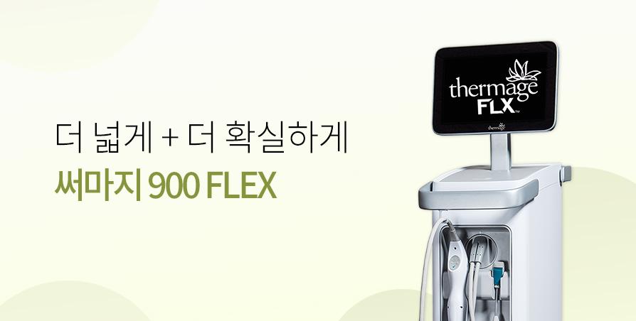 써마지 FLX 900샷 FLEX