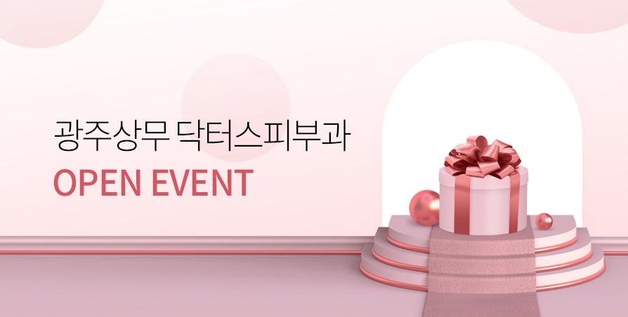 광주상무점 OPEN EVENT