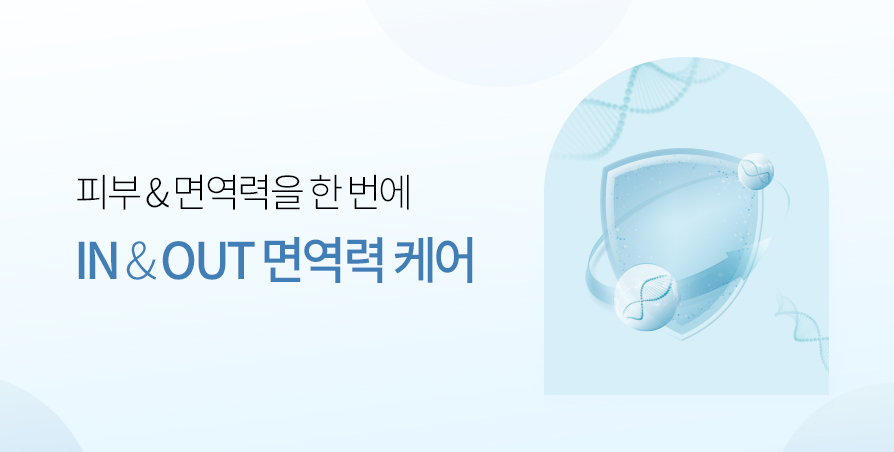 IN & OUT 면역력 케어