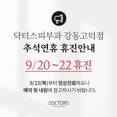 2021년 9월 강동고덕점 휴진일정