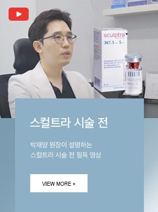박재양 원장이 설명하는 스컬트라 시술 전 필독영상 - YouTube