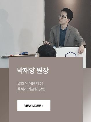 박재양 원장 멀츠 임직원 대상 울쎄라 리프팅 강연