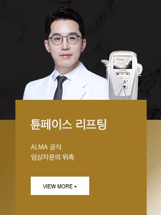 박재양 원장 ALMA 공식 임상자문의 위촉