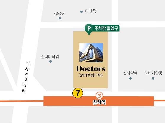 닥터스피부과 신사점 지도