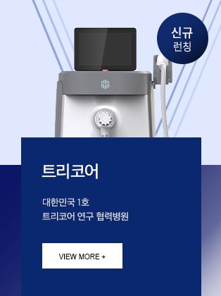 재외국민 한국 귀환 기념 환영 프로모션