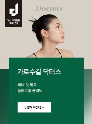 박지현 원장 美 레이저의학회 최우수 논문상 수상