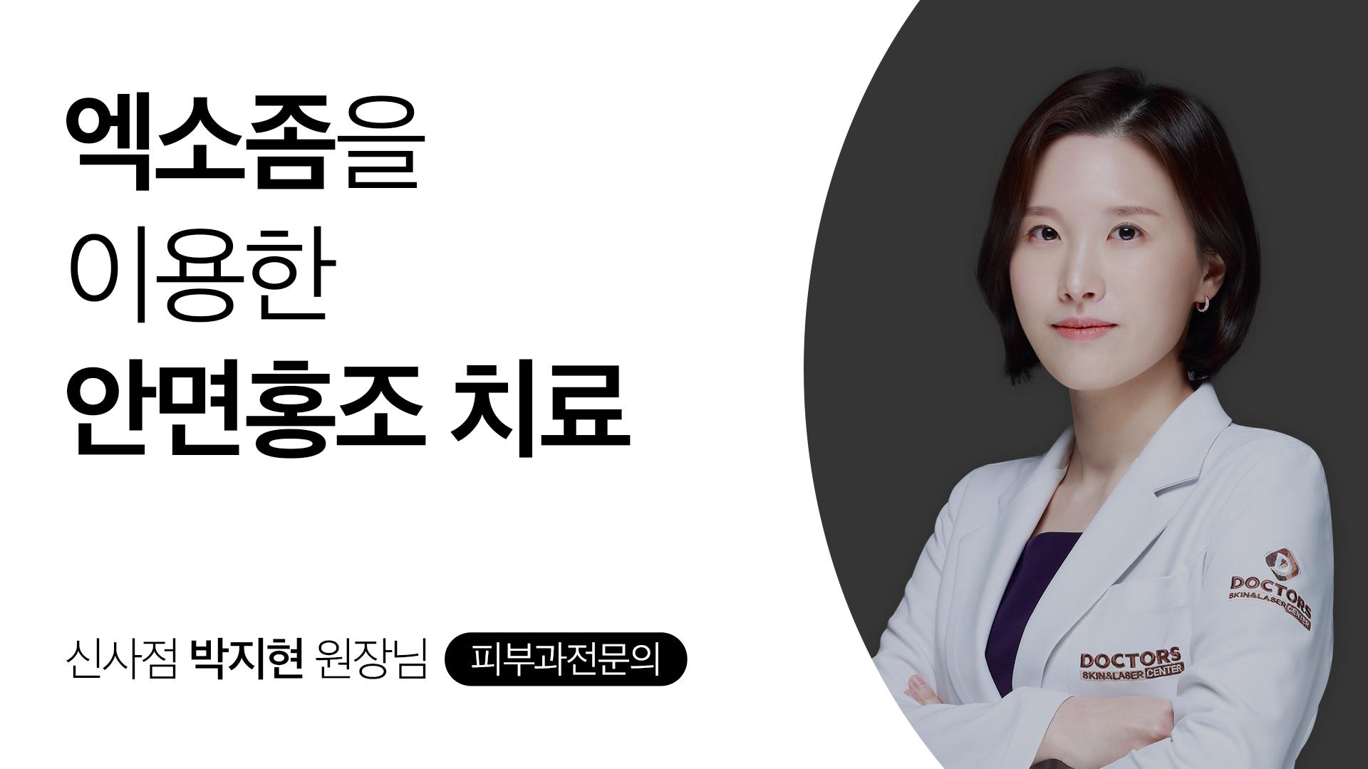 엑소좀을 이용한 안면홍조 치료