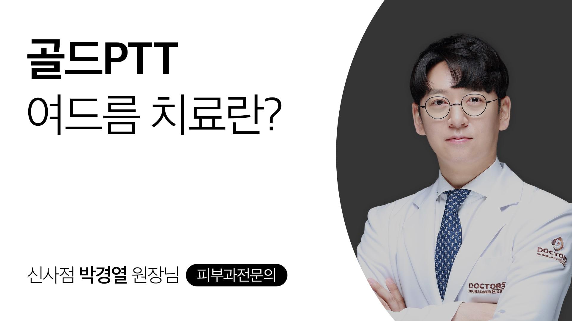 골드PTT 여드름 치료란?