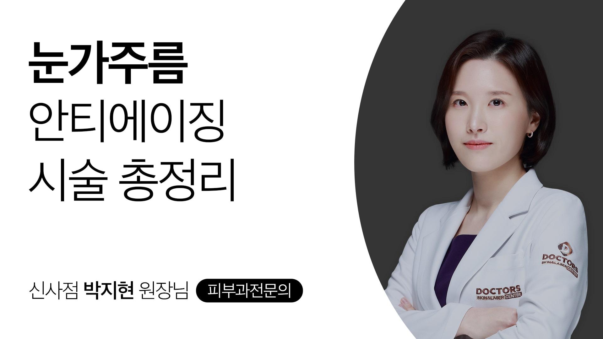 눈가주름 안티에이징 시술 총정리